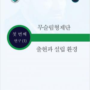 Book 1 - THE MUSLIM BROTHERHOOD - Circumstances Surrounding Its Establishment- Korean - E