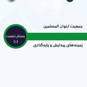 Book 1 - THE MUSLIM BROTHERHOOD - Circumstances Surrounding Its Establishment- Persian- E