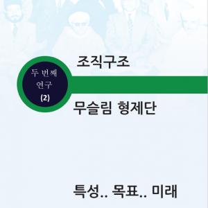 MBH 2 KOREAN