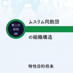 MBH BOOK 2 - JAPANESS