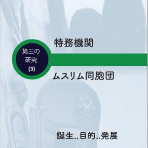 MBH BOOK 3 - JAPANESS