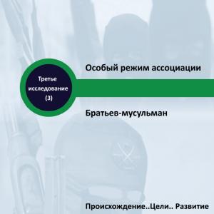 MBH3 -RUSSIAN