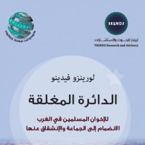 الدائرة المغلقة - للإخوان المسلمين في الغرب الانضمام إلى الجماعة والانشقاق عنها