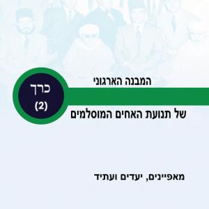 Muslim BrotherHood Vol2 - Hebrew Cover