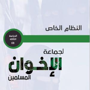 Muslim Brotherhood - Book3 - Arabic Cover
