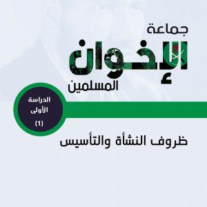 (جماعة الإخوان المسلمين.. ظروف النشأة والتأسيس