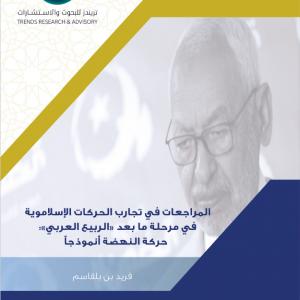 المراجعات في تجارب الحركات الاسلاموية _ فريد بن بلقاسم- cover