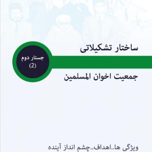 MBH 2 - Cover - PERSIAN