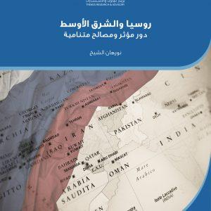 روسيا والشرق الأوسط: دور مؤثر ومصالح متنامية