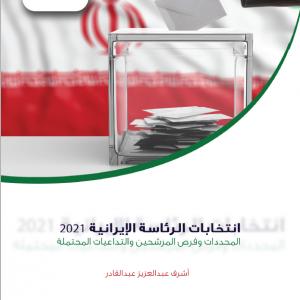 انتخابات الرئاسة الإيرانية 2021 ... المحددات وفرص المرشحين والتداعيات المحتملة